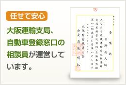 任せて安心 大阪運輸支局、自動車登録窓口の相談員が運営しています。